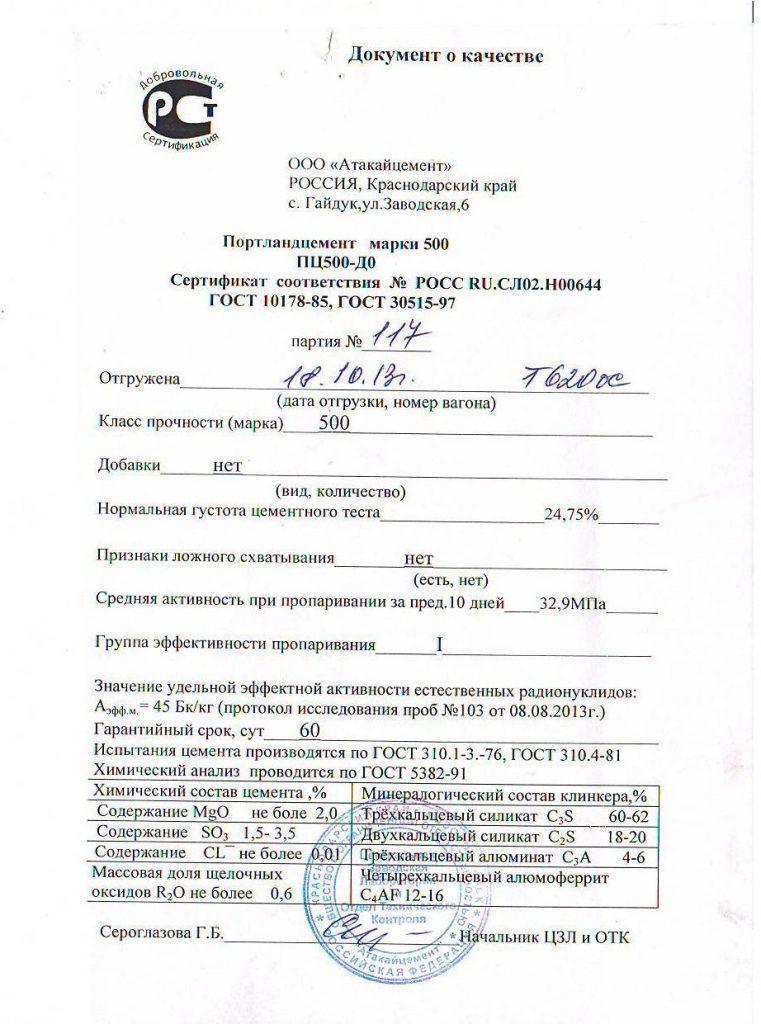 Сертификат соответствия бетон пистолет для фибробетона